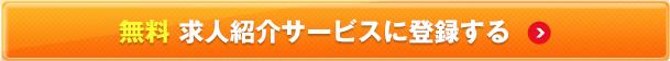 無料求人サービスに登録する