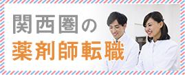 関西の薬剤師転職