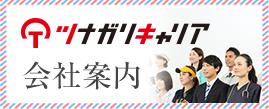 ツナガリキャリア-会社案内
